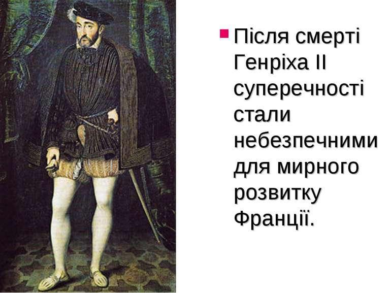 Після смерті Генріха ІІ суперечності стали небезпечними для мирного розвитку ...