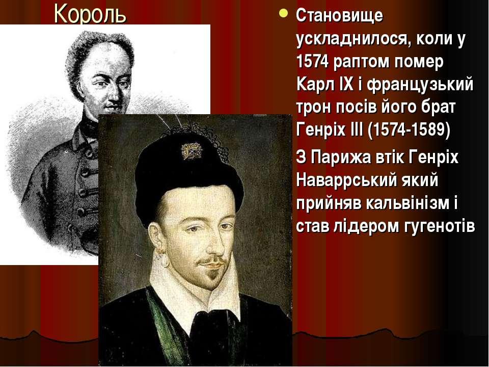 Король Становище ускладнилося, коли у 1574 раптом помер Карл ІХ і французький...
