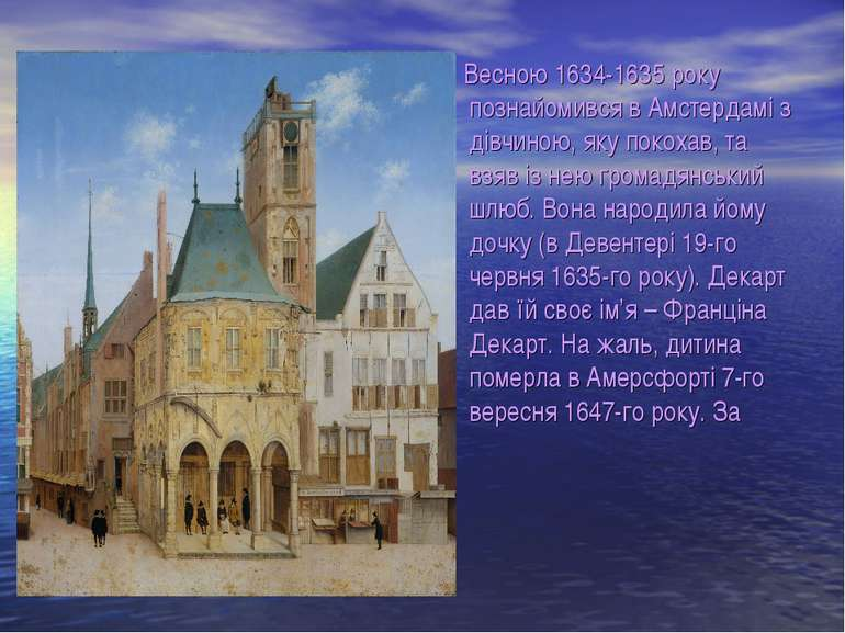 Весною 1634-1635 року познайомився в Амстердамі з дівчиною, яку покохав, та в...