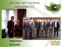 Договір про торгівлю викидами CO2 Нідерланди, 25.03.2009.