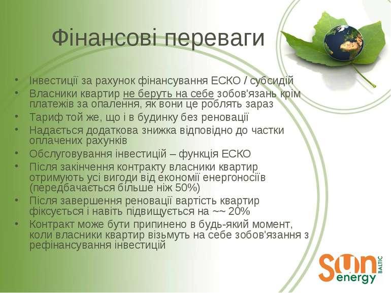 Фінансові переваги Інвестиції за рахунок фінансування ЕСКО / субсидій Власник...