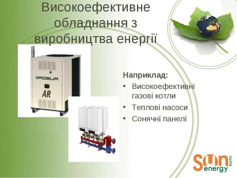 Високоефективне обладнання з виробництва енергії Наприклад: Високоефективні г...