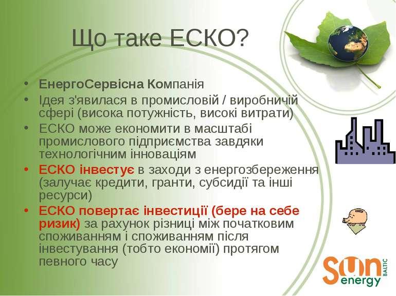 Що таке ЕСКО? ЕнергоСервісна Компанія Ідея з'явилася в промисловій / виробнич...