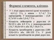 Формені елементи, клітини. У 1 літрі циркулюючої крові чоловіків є 4,0-5,1 Т/...