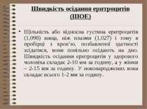 Швидкість осідання еритроцитів (ШОЕ) Щільність або відносна густина еритроцит...