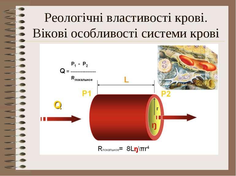 Реологічні властивості крові. Вікові особливості системи крові