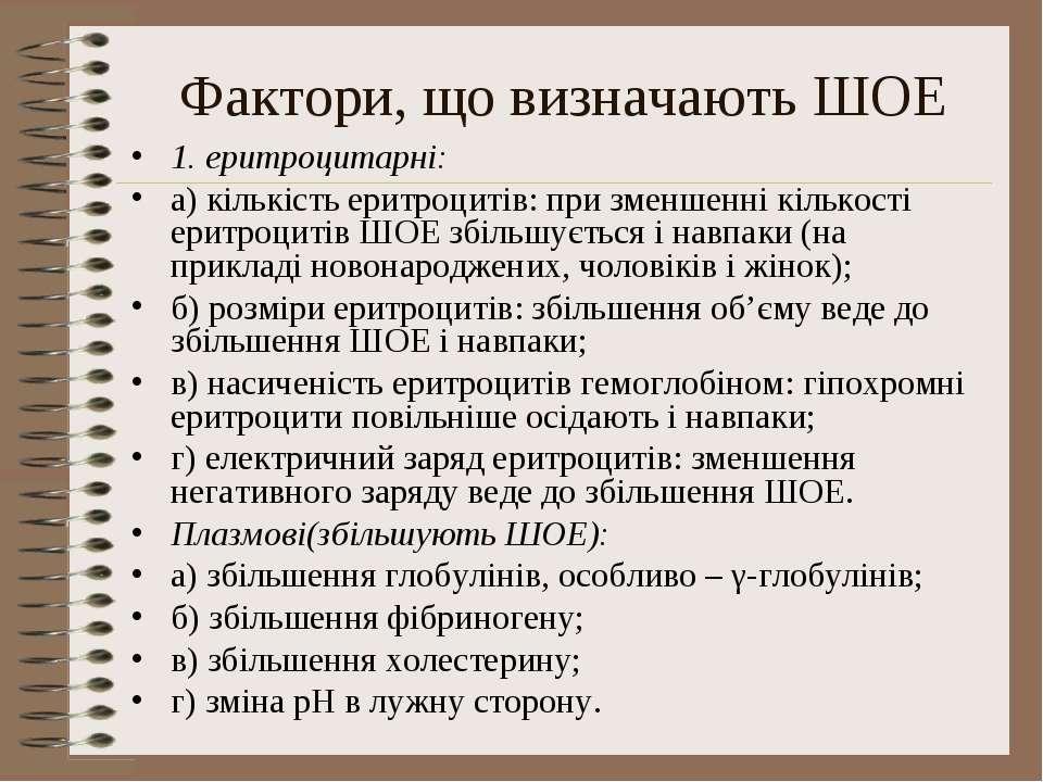 Фактори, що визначають ШОЕ 1. еритроцитарні: а) кількість еритроцитів: при зм...
