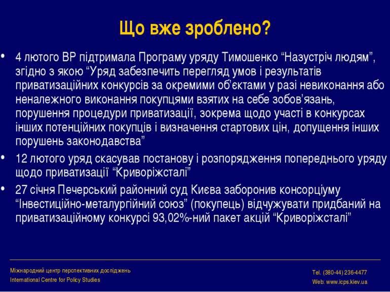 """Що вже зроблено? 4 лютого ВР підтримала Програму уряду Тимошенко """"Назустріч л..."""