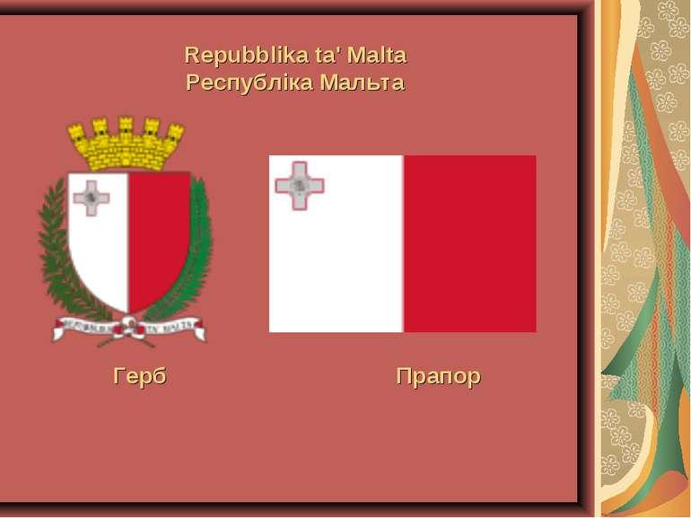 Прапор Герб Repubblika ta' Malta Республіка Мальта