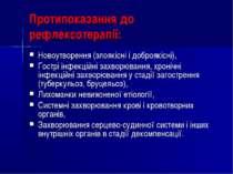 Протипоказання до рефлексотерапії: Новоутворення (злоякісні і доброякісні), Г...
