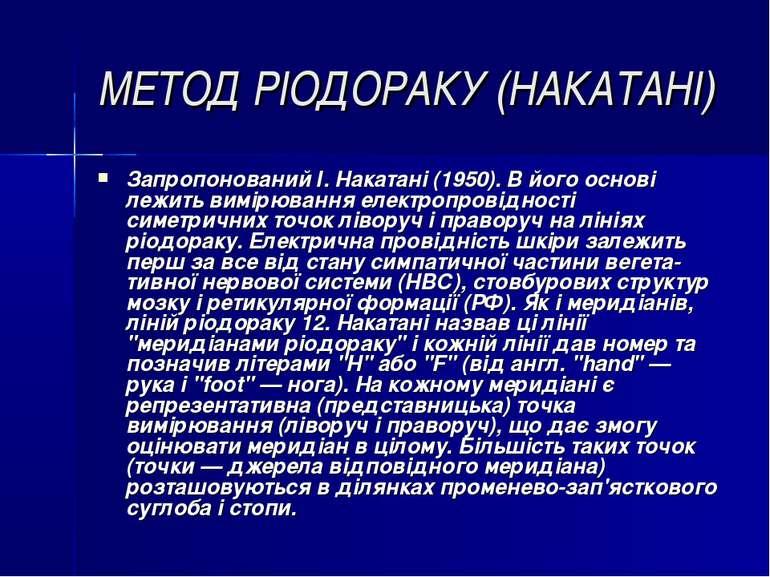 МЕТОД РІОДОРАКУ (НАКАТАНІ) Запропонований І. Накатані (1950). В його основі л...