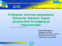 Реформи системи державних фінансів України: перші результати та подальші перс...