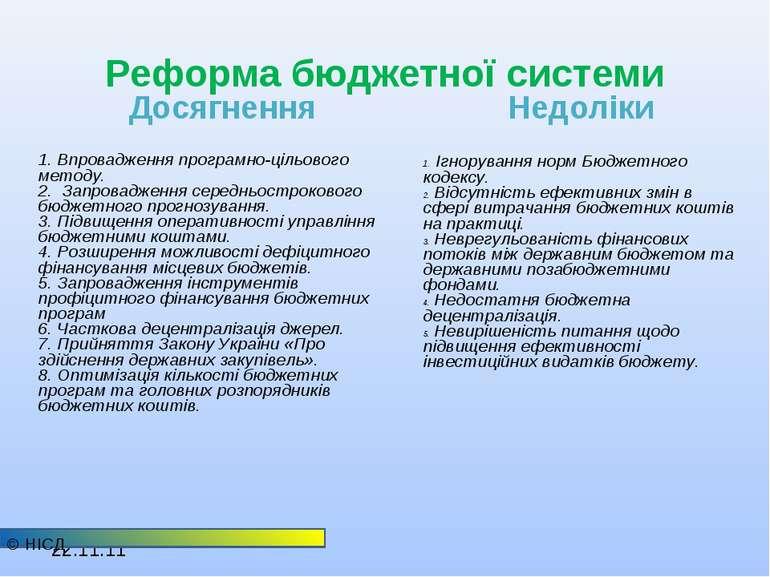 Реформа бюджетної системи © НІСД Досягнення 1. Впровадження програмно-цільово...