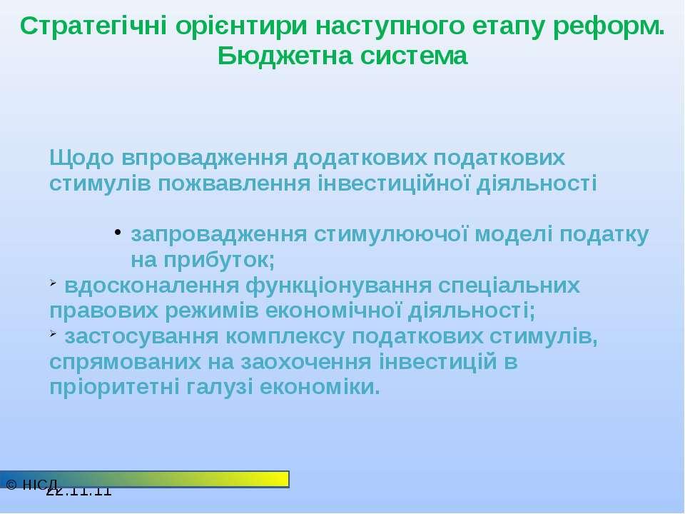 Стратегічні орієнтири наступного етапу реформ. Бюджетна система © НІСД Щодо в...