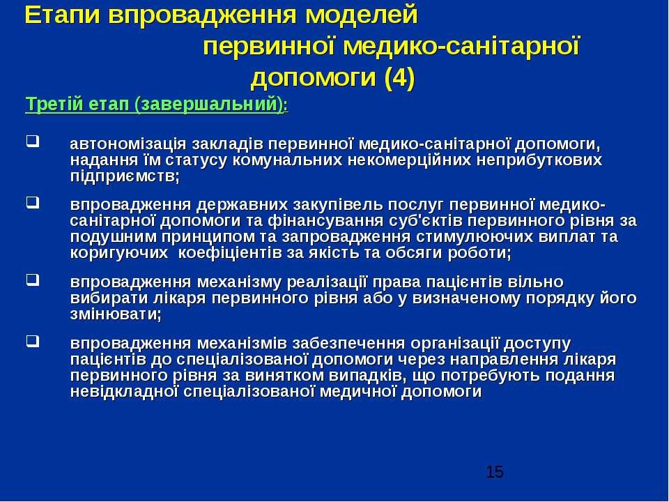 Етапи впровадження моделей первинної медико-санітарної допомоги (4) Третій ет...