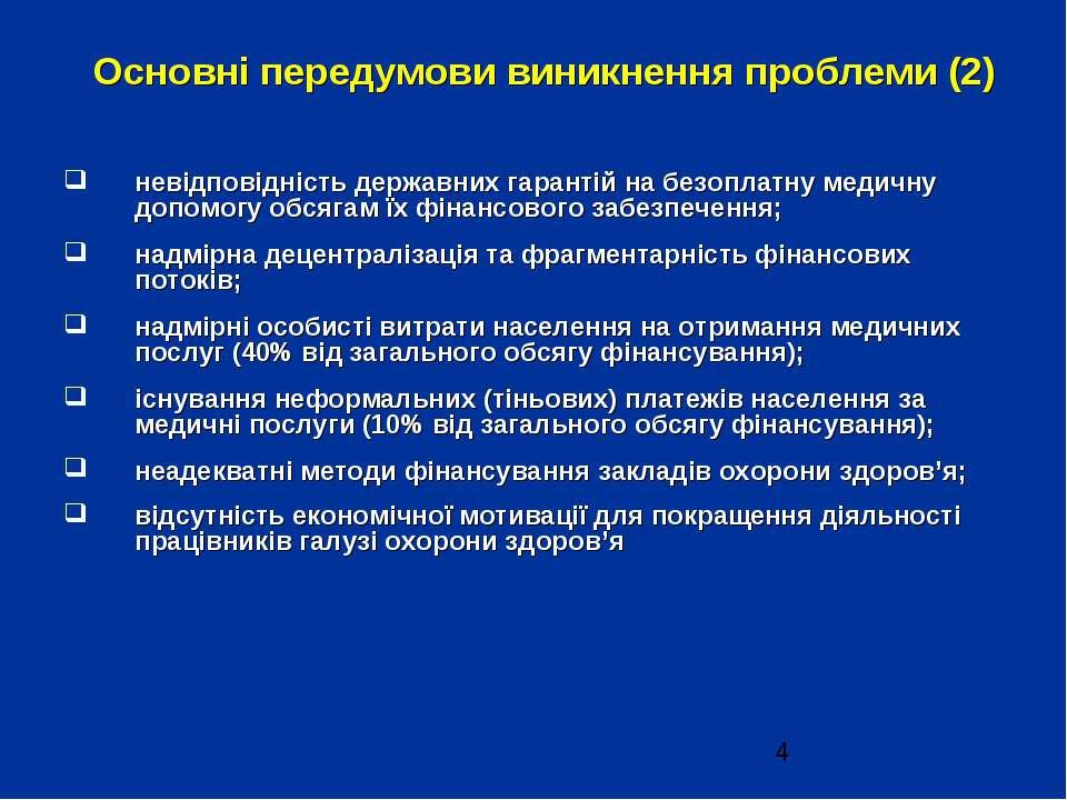Основні передумови виникнення проблеми (2) невідповідність державних гарантій...