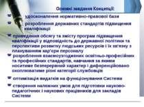 Основні завдання Концепції: www.сайт_компании.ру Company Logo удосконалення н...