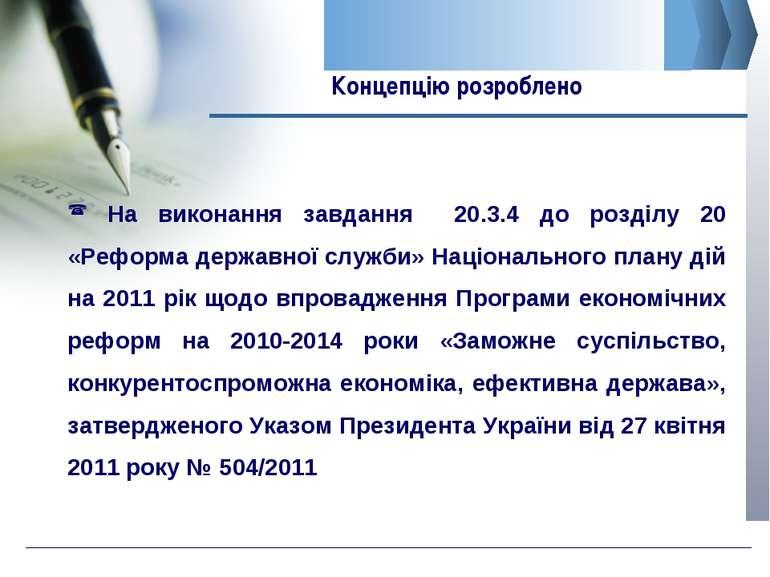Концепцію розроблено www.сайт_компании.ру Company Logo На виконання завдання ...