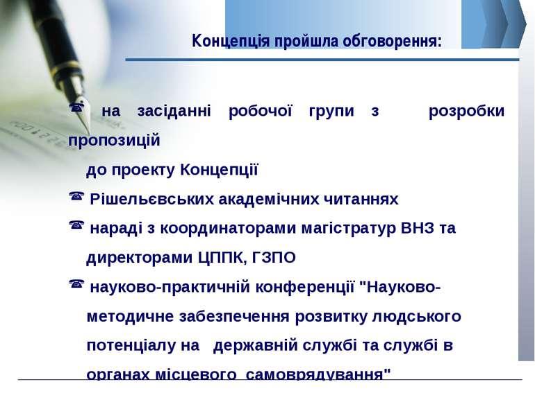 Концепція пройшла обговорення: www.сайт_компании.ру Company Logo на засіданні...