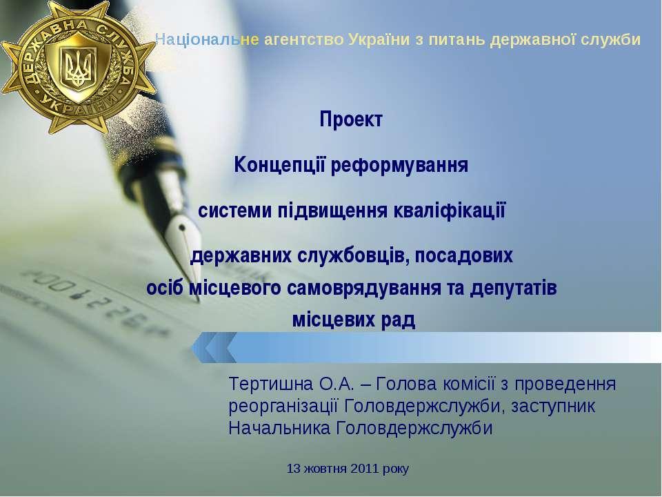 Національне агентство України з питань державної служби Проект Концепції рефо...