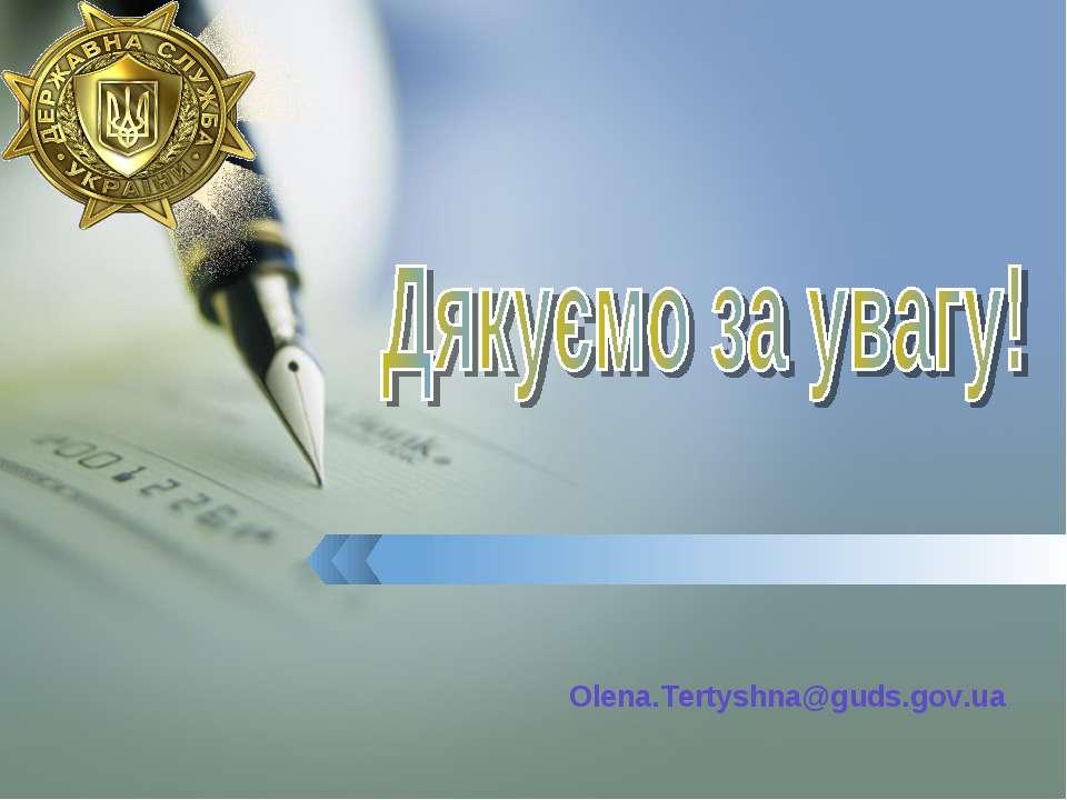 Olena.Tertyshna@guds.gov.ua Company Logo LOGO
