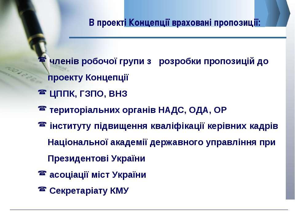 В проекті Концепції враховані пропозиції: www.сайт_компании.ру Company Logo ч...