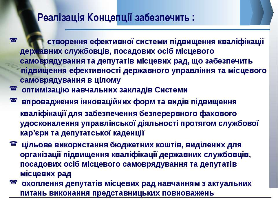 Реалізація Концепції забезпечить : www.сайт_компании.ру Company Logo створенн...