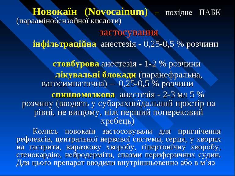 Новокаїн (Novocainum) – похідне ПАБК (параамінобензойної кислоти) застосуванн...
