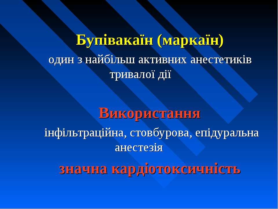 Бупівакаїн (маркаїн) один з найбільш активних анестетиків тривалої дії Викори...