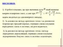 ВИСНОВКИ: 1) В роботі показано, що при значеннях кута який визначає напрям по...