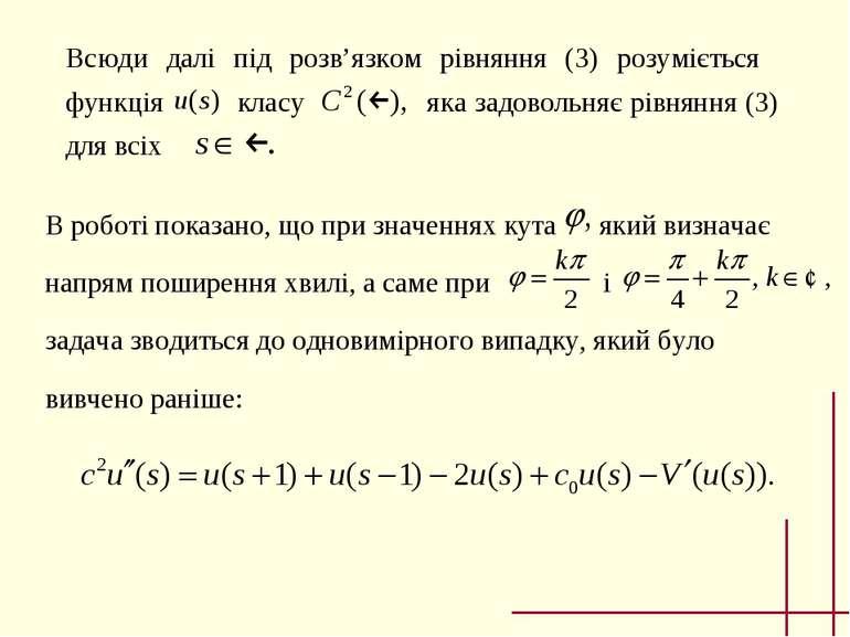 Всюди далі під розв'язком рівняння (3) розуміється функція класу яка задоволь...