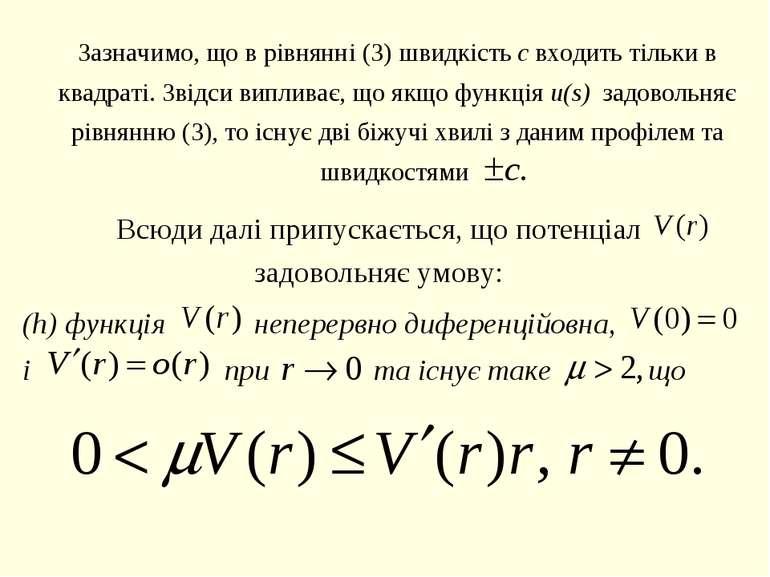 Всюди далі припускається, що потенціал задовольняє умову: (h) функція неперер...
