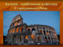 Колізей – найбільший амфітеатр Стародавнього Риму.