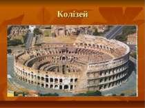 Колізей