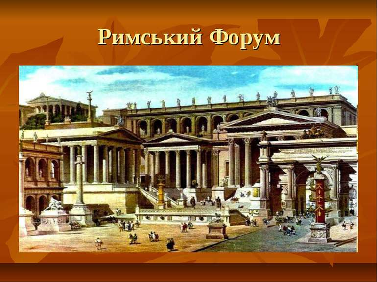 Римський Форум