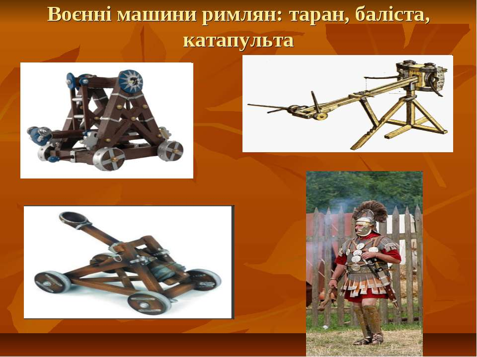 Воєнні машини римлян: таран, баліста, катапульта