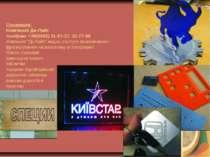 """Споживачі: Компания Ди-Лайт тел/факс +38(0562) 31-87-37, 32-77-88 Компанія """"Д..."""