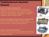 Гравірувальні машини Roland: Camm-2 - Модель Roland Egx-350 Roland Egx–350 но...