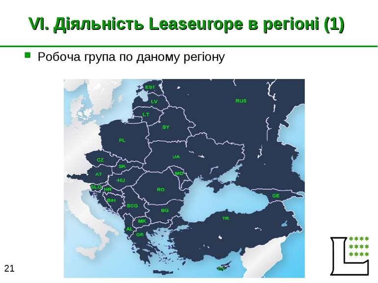 VI. Діяльність Leaseurope в регіоні (1) Робоча група по даному регіону