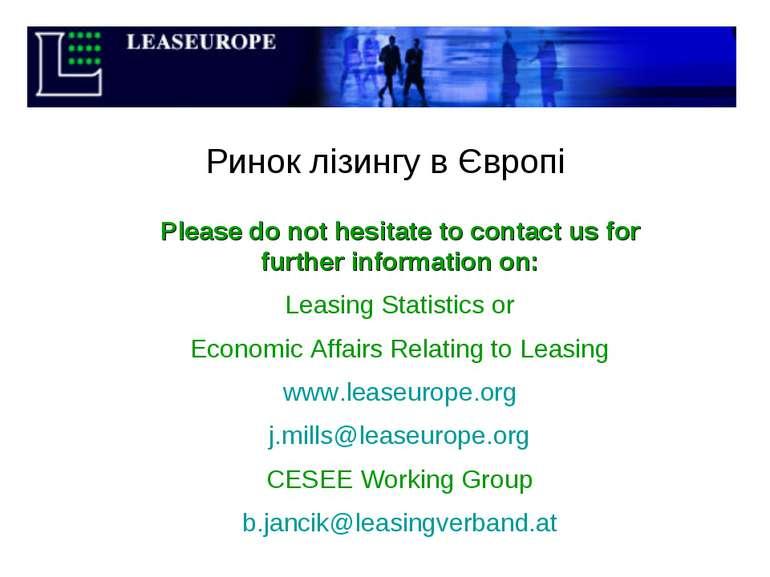 Ринок лізингу в Європі Please do not hesitate to contact us for further infor...