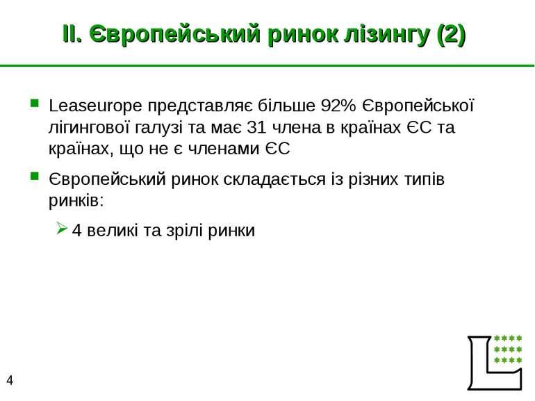 II. Європейський ринок лізингу (2) Leaseurope представляє більше 92% Європейс...