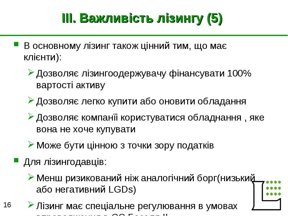 III. Важливість лізингу (5) В основному лізинг також цінний тим, що має клієн...