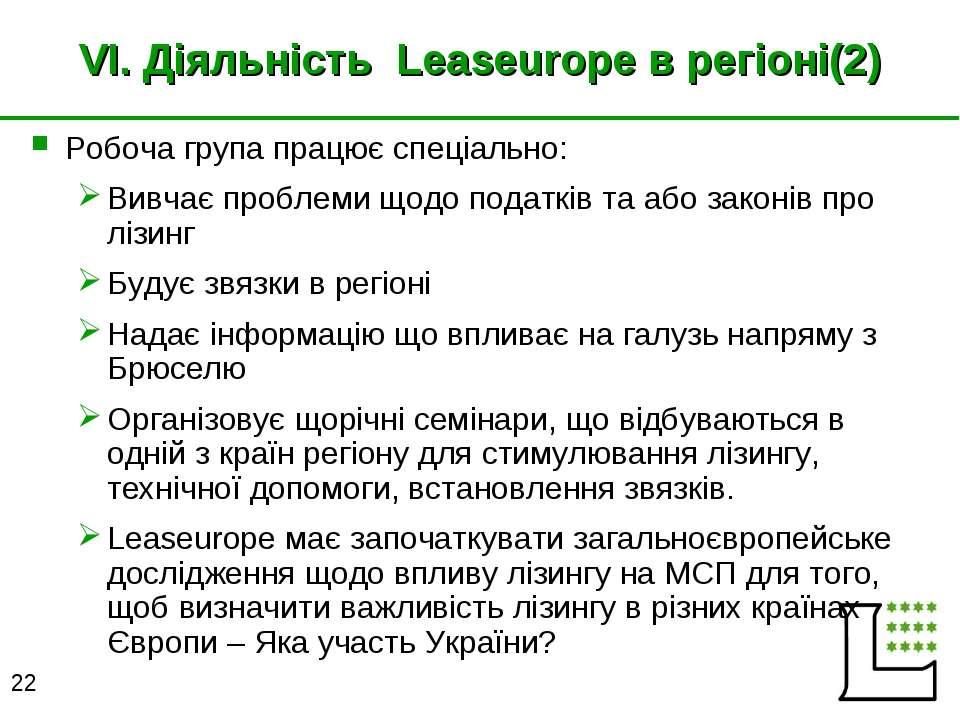 VI. Діяльність Leaseurope в регіоні(2) Робоча група працює спеціально: Вивчає...