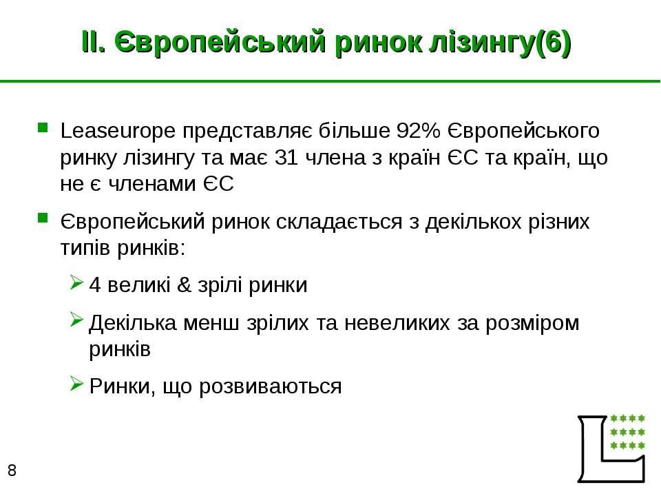 II. Європейський ринок лізингу(6) Leaseurope представляє більше 92% Європейсь...