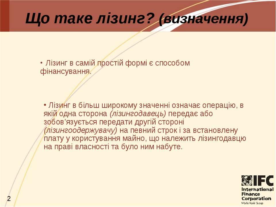 Що таке лізинг? (визначення) Лізинг в самій простій формі є способом фінансув...