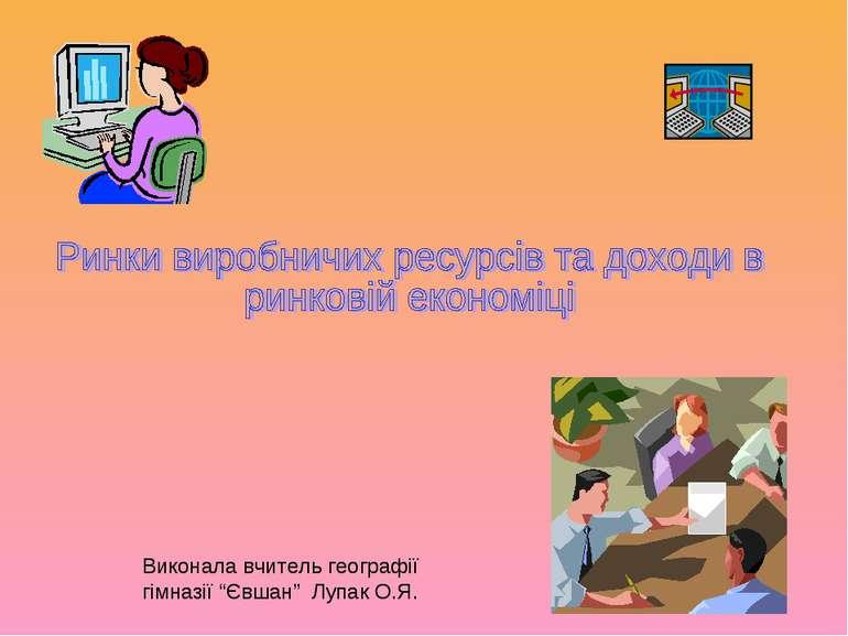"""Виконала вчитель географії гімназії """"Євшан"""" Лупак О.Я."""