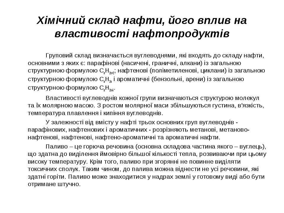 Хімічний склад нафти, його вплив на властивості нафтопродуктів Груповий склад...