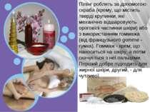 Пілінг роблять за допомогою скраба (крему, що містить тверді крупинки, які ме...