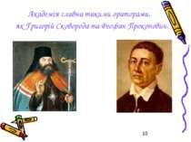 Академія славна такими ораторами, як Григорій Сковорода та Феофан Прокопович.