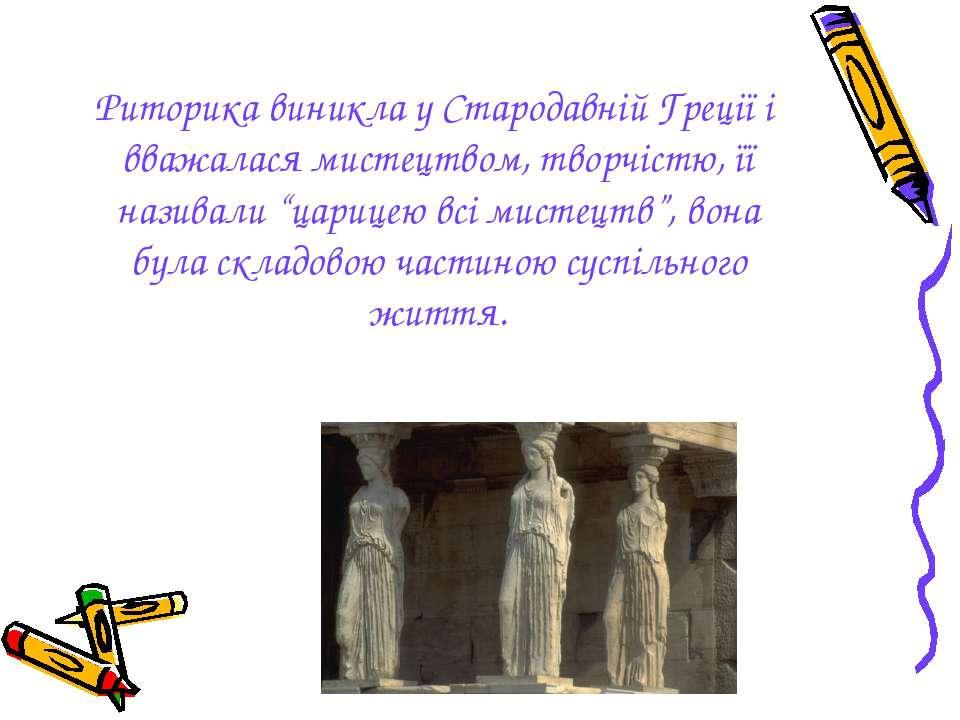 Риторика виникла у Стародавній Греції і вважалася мистецтвом, творчістю, її н...